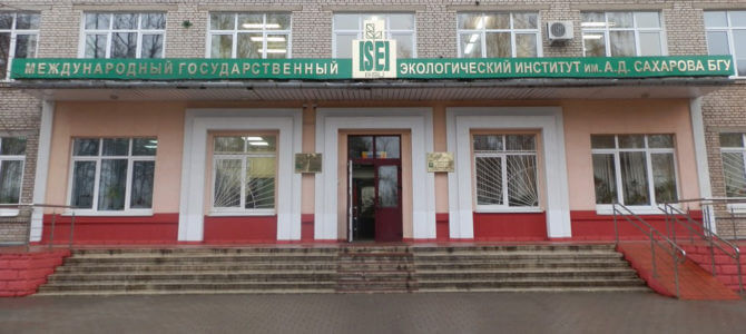 МГЭИ им. А.Д. Сахарова БГУ