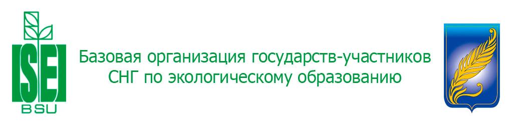 Базовая организация государств-участников СНГ по экологическому образованию