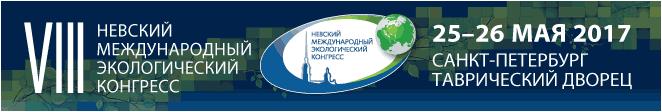 VIII Невский международный экологический конгресс