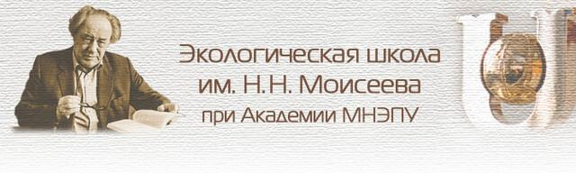 Экологическая летняя школа имени Н.Н. Моисеева