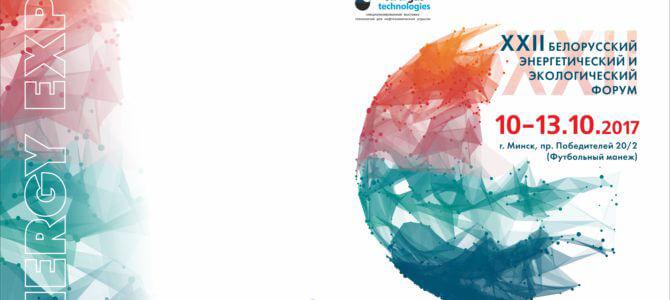 Белорусский энергетический и экологический форум 2017