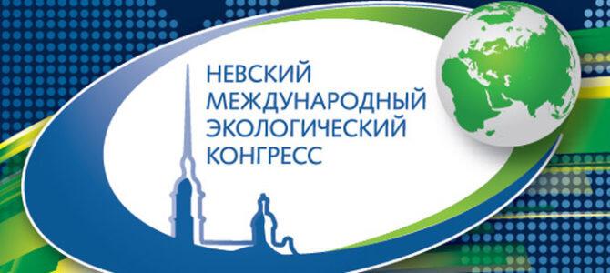 Невский международный экологический конгресс