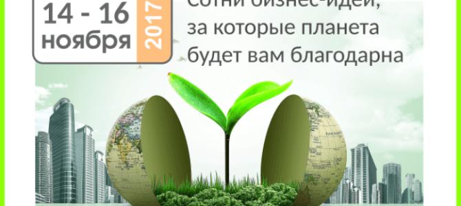 """VIII Международный форум-выставка """"Изменение климата и экология промышленного города"""""""