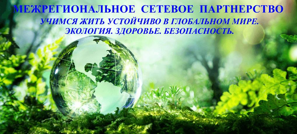 О проведении вебинаров по образованию для устойчивого развития