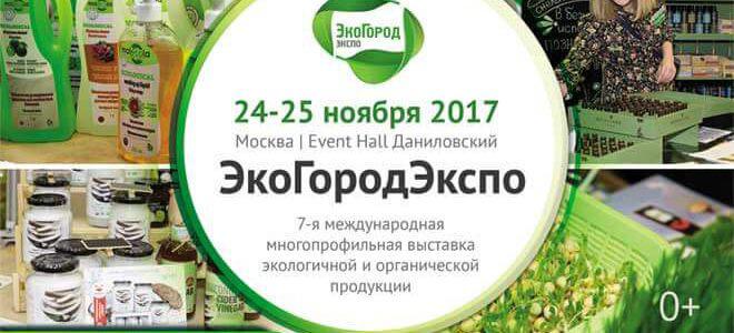 7-я международная выставка ЭкоГородЭкспо