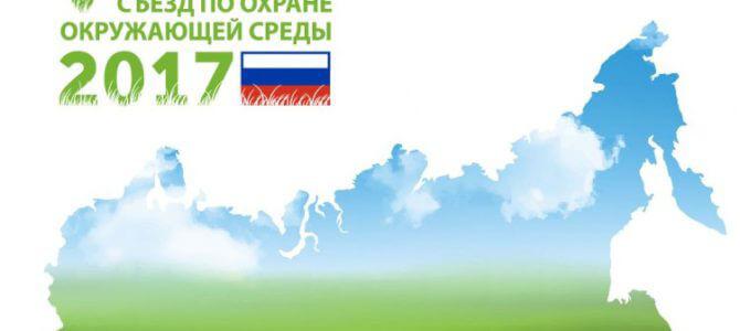 V Всероссийский съезд по охране окружающей среды
