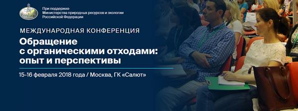 """Международная конференция """"Обращение с органическими отходами: опыт и перспективы"""""""